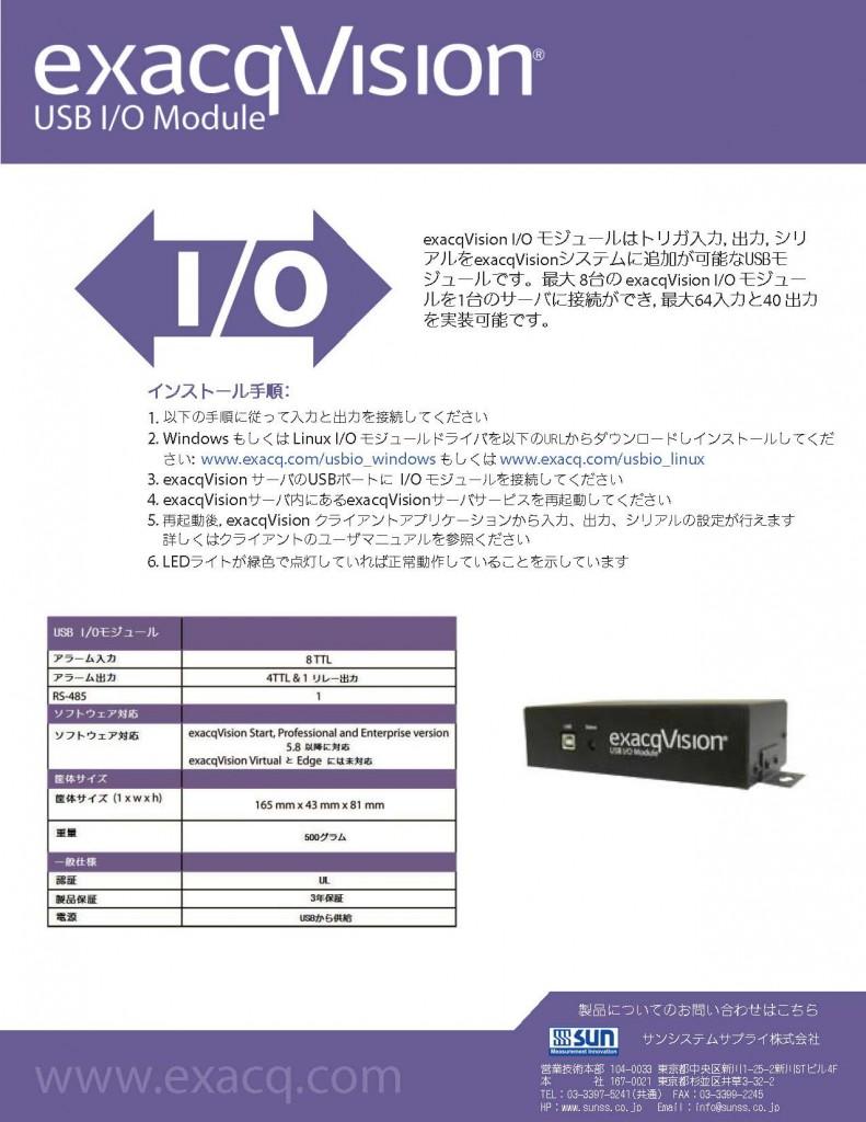 exacqVision USB-IOモジュール