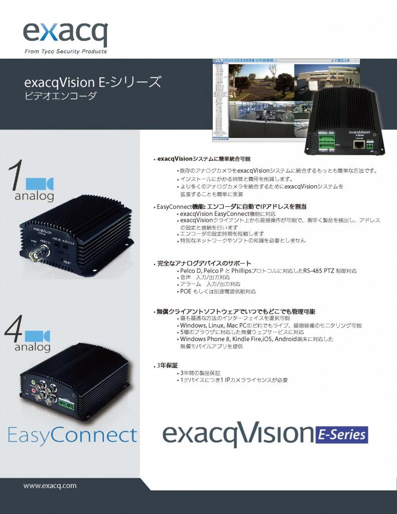 exacqVision Eシリーズ(ビデオエンコーダ)