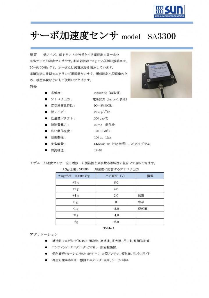 サーボ型加速度計 SA3300