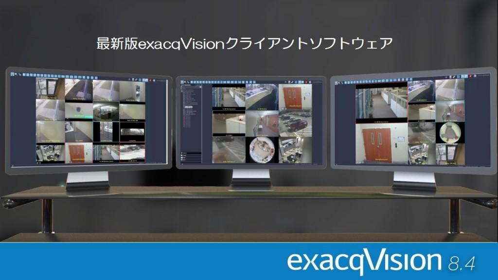 exacqVisionクライアントソフトウェア
