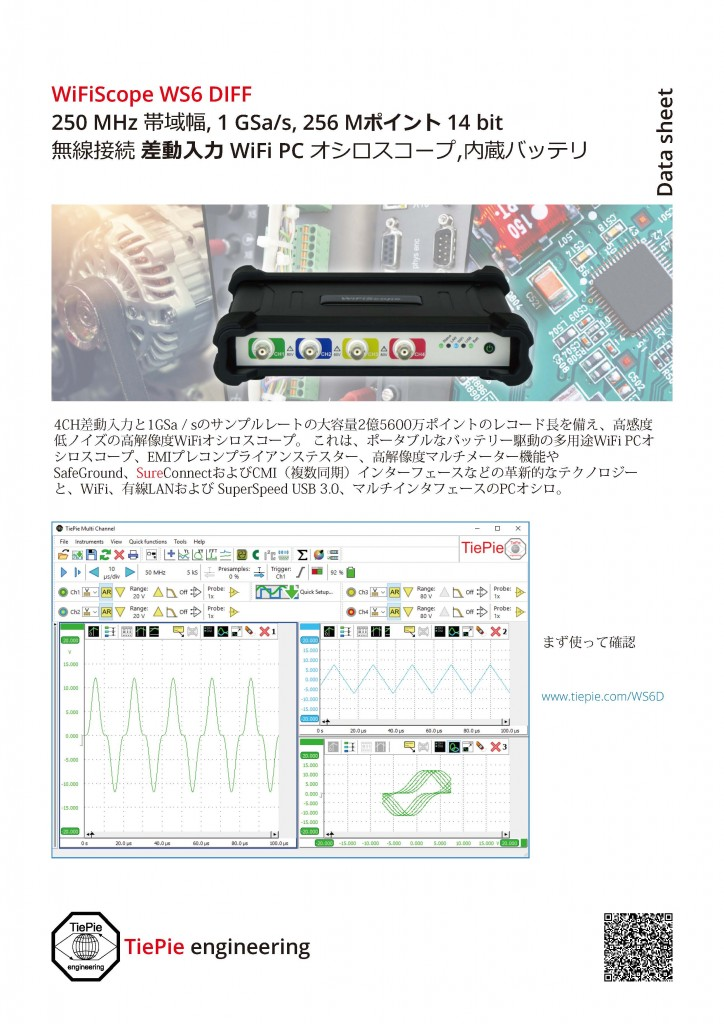 WS6 DIFF Wifiスコープ