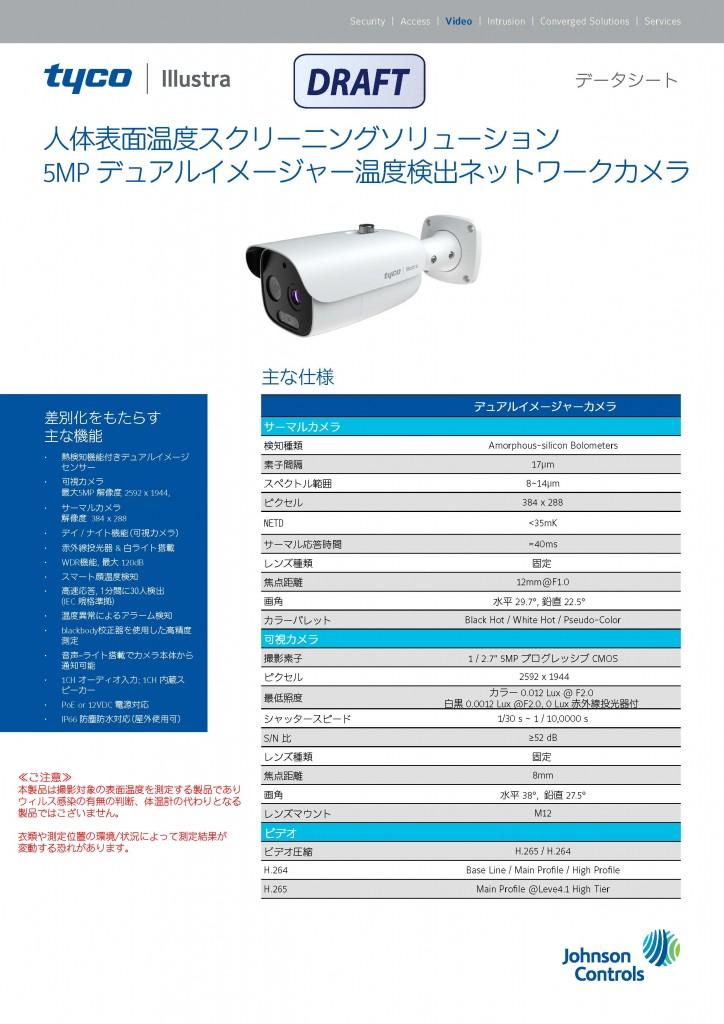 サーマルカメラ(温度検出カメラ illustra)