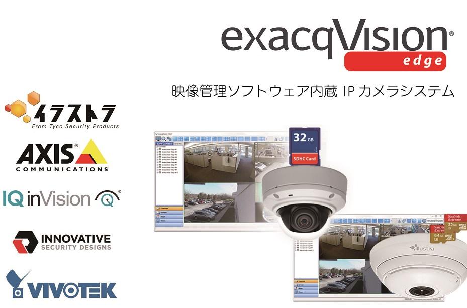 exacqVision Edge(エクザックビジョンエッジ)