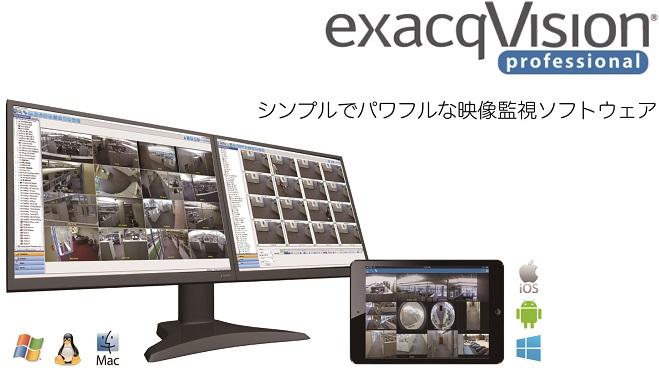 exacqVision Pro(エクザックビジョン プロ)