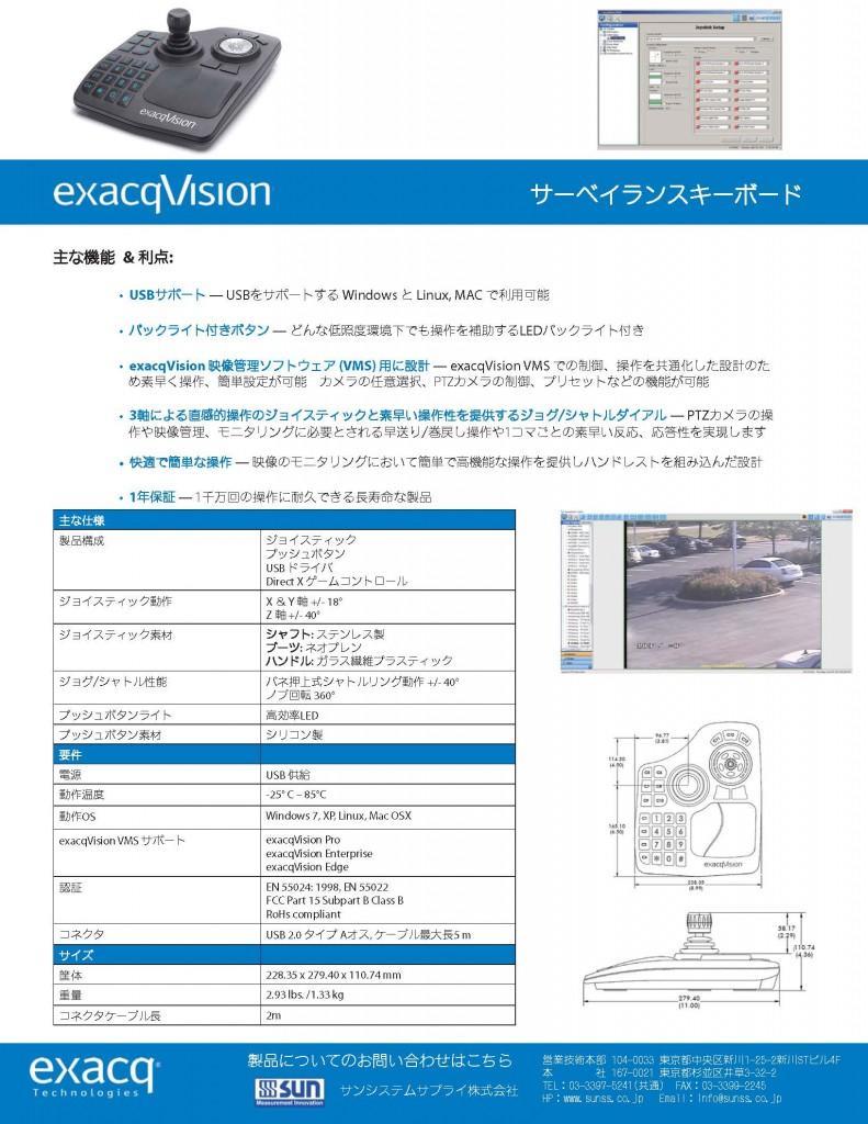 exacqVision サーベイランスキーボード