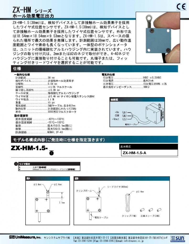 Unimeasure社製ワイヤ式位置センサ ZX-HMシリーズ