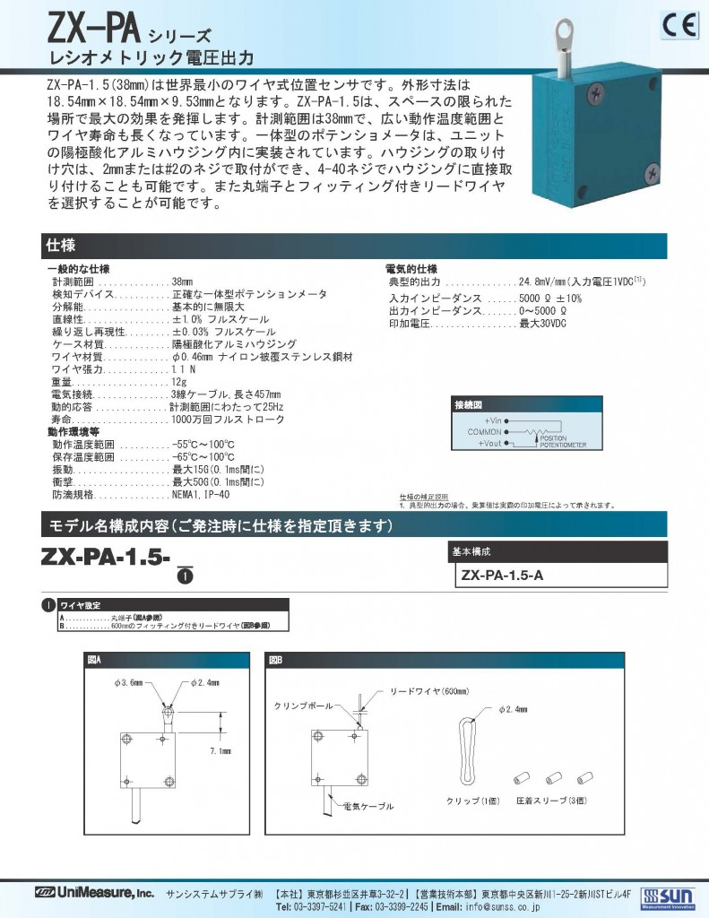 Unimeasure社製ワイヤ式位置センサ ZX-PAシリーズ