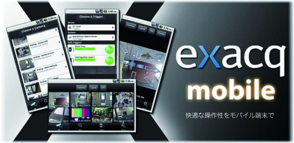 exacq Mobile (エクザックモバイル)