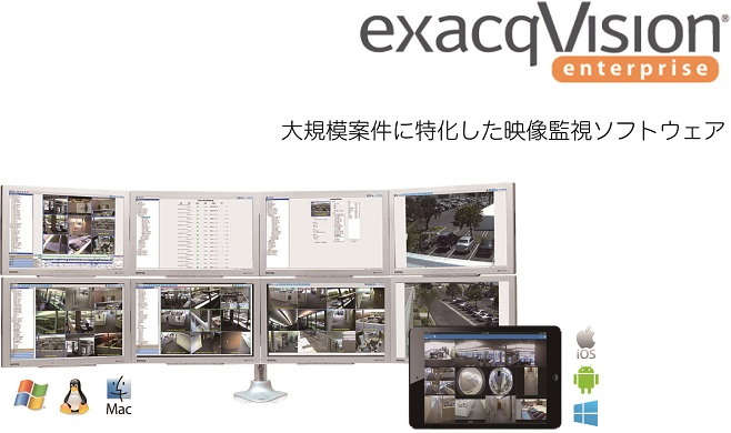 exacqVision Enterpirse(エクザックビジョンエンタープライズ)