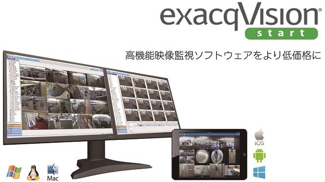 exacqVision START(エクザックビジョンスタート)