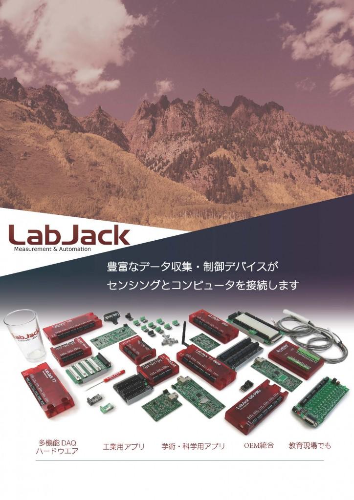 Labjack総合カタログ