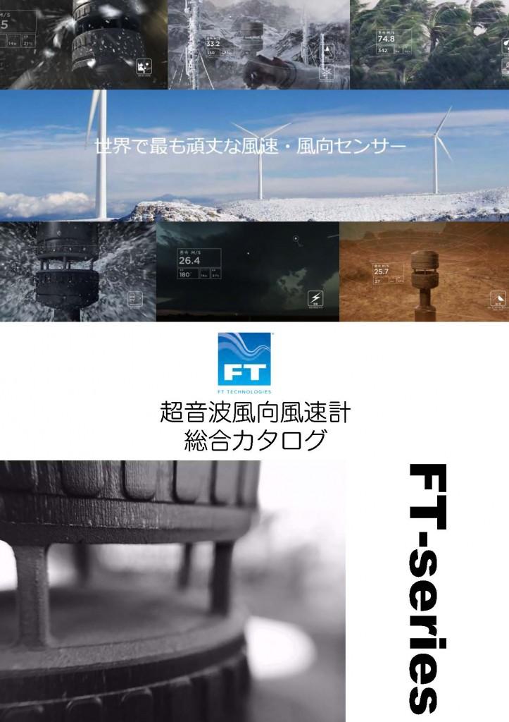 FT 超音波風向風速計総合カタログ