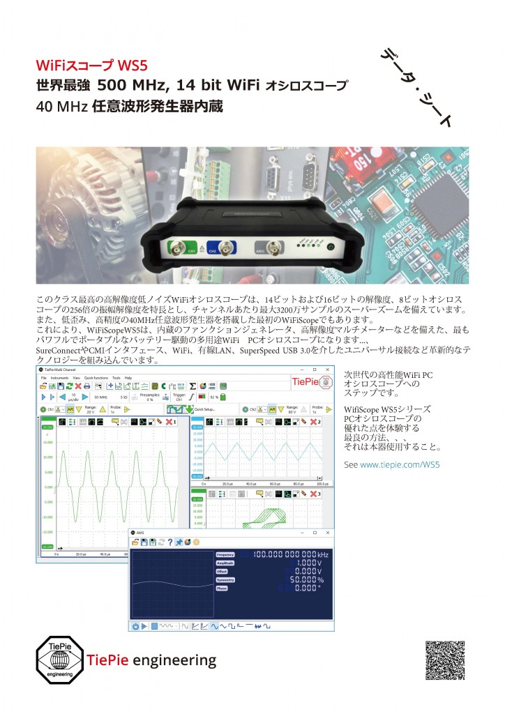 WS5 Wifiスコープ