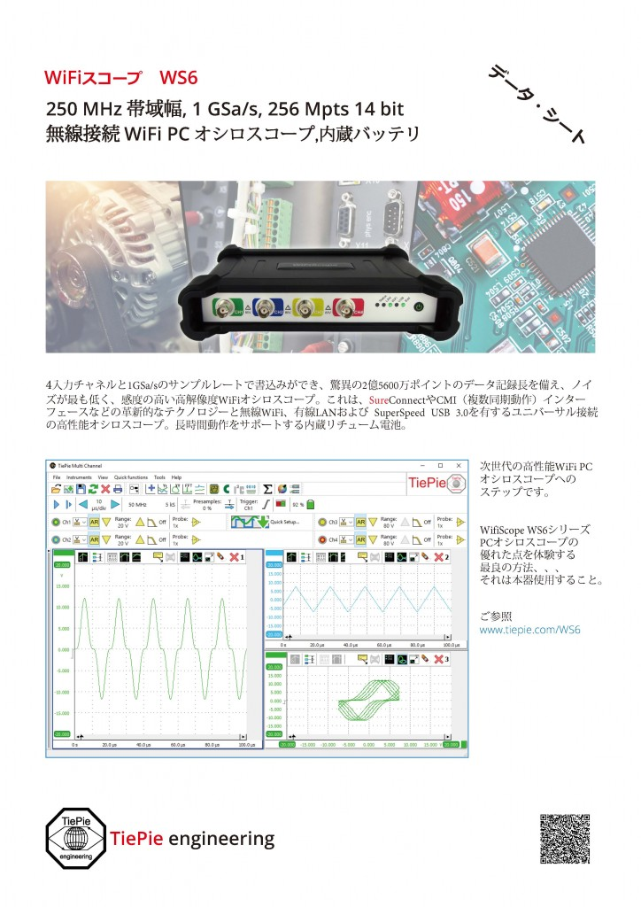 WS6 Wifiスコープ